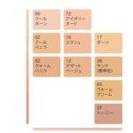 パーソナルカラー16タイプ別コスメ総合サイト「Color Catch」-ESTEELAUDER-ダブルウェア17
