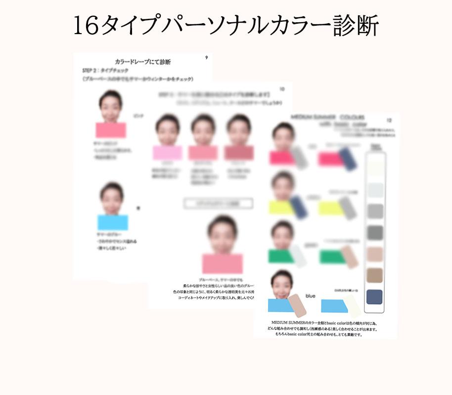 パーソナルカラー16タイプ別コスメ総合サイト「Color Catch」-お知らせ-01