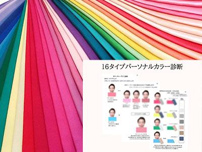 パーソナルカラー16タイプ別コスメ総合サイト「Color Catch」-BLOG-webブログ中身