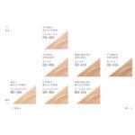パーソナルカラー16タイプ別コスメ総合サイト「Color Catch」-ESPRIQUE シンクロリキッドUV OC-405